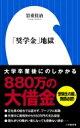 「奨学金」地獄 小学館新書 / 岩重佳治 【新書】