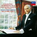 作曲家名: Ta行 - Tchaikovsky チャイコフスキー / 交響曲第4番、幻想序曲『ロメオとジュリエット』、序曲『1812年』 ゲオルグ・ショルティ & シカゴ交響楽団 【SHM-CD】