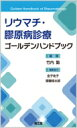 【送料無料】 リウマチ・膠原病診療ゴールデンハンドブック /...
