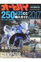 オートバイ 250 125cc購入ガイド2017 モーターマガジンムック 【ムック】