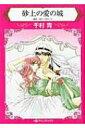 砂上の愛の城 ハーレクインコミックス / 千村青 【コミック】