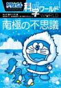 ドラえもん科学ワールド 南極の不思議 ビッグ コロタン / 藤子F不二雄 フジコフジオエフ 【本】