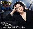 古典 - 『OPERA JAZZ BLUES - ジャズ・アレンジで聴くオペラ・アリア、歌曲集』 ヒブラ・ゲルズマーワ、トリオ・オブ・ダニエル・クラマー 輸入盤 【CD】