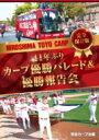 完全保存版 41年ぶりカープ優勝パレード & 優勝報告会 【DVD】