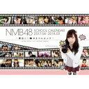 NMB48 スクールカレンダー 2017-2018 -蔵出し!ゆきつんカメラ- / NMB48 【本】