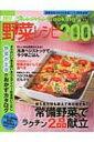 2017野菜レシピ200 オレンジページCooking 【ムック】