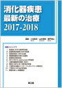 【送料無料】 消化器疾患最新の治療2017-2018 / 小池和彦 【本】