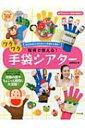 保育で使える!ワクワク手袋シアター / カワハラアミコ 【全集・双書】