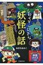 Rakuten - こわくてふしぎな 妖怪の話 / ながたみかこ 【本】