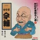 古今亭今輔(五代目) / Nhk落語名人選30妻の酒 / 表札(五代目今輔) 【CD】