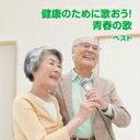 Omnibus - BEST SELECT LIBRARY 決定版: : 健康のために歌おう!青春の歌 ベスト 【CD】