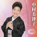 【送料無料】 中村美律子 ナカムラミツコ / 中村美律子 ベストセレクション2017 【CD】