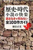 歴史・時代小説の快楽読まなきゃ死ねない全100作ガイド/細谷正充本
