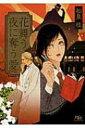 花舞う夜に奪う愛 幻冬舎ルチル文庫 / 和泉桂 【文庫】