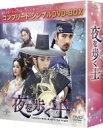 夜を歩く士  【DVD】