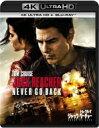 樂天商城 - 【送料無料】 ジャック・リーチャー NEVER GO BACK[4K ULTRA HD + Blu-rayセット] 【BLU-RAY DISC】