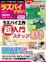 ラズパイマガジン 2017年4月号 日経BPパソコンベストMOOK 【ムック】
