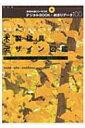 【送料無料】 木製建具デザイン図鑑 建築空間と建具の意匠・納まり 框戸・フラッシュ戸・桟戸・紙貼障子・襖 / 松本昌義 【本】