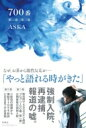 700番 二巻 三巻 / ASKA アスカ 【本】