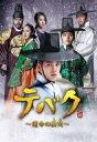 【送料無料】 テバク 〜運命の瞬間(とき)〜 DVD-BOX II 【DVD】