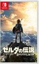 【送料無料】 Game Soft (Nintendo Switch) / 【Nintendo Switch】ゼルダの伝説 ブレス オブ ザ ワイルド 【GAME】