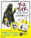 ダース・ヴェイダーとルーク4才 公式付 角川SSCムック 【ムック】