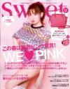 sweet (スウィート) 2017年 3月号 / sweet編集部 【雑誌】