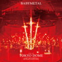 【送料無料】 BABYMETAL / LIVE AT TOKYO DOME 【初回限定盤】(2Blu-ray) 【BLU-RAY DISC】