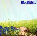 猫の恩返し サウンド トラック 【CD】