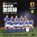 ワクワクのサッカーアジア杯  気持ちいぃ〜結果をしっかり見届け、ぐっすり眠れた夜。