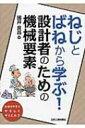 ねじとばねから学ぶ! 設計者のための機械要素 / 國井良昌 【本】