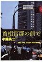 書, 雜誌, 漫畫 - 首相官邸の前で DVD付 / 小熊英二 【本】