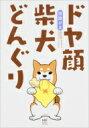 ドヤ顔柴犬どんぐり / 宮路ひま 【本】