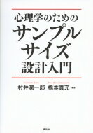 送料無料心理学のためのサンプルサイズ設計入門KS専門書/村井潤一郎本