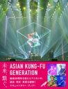 【送料無料】 未来(きみ)、繋ぐ。 【完全生産限定】 / ASIAN KUNG-FU GENERATION (アジカン) 【本】