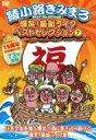 綾小路きみまろ アヤノコウジキミマロ / 爆笑!スペシャルライブ! 【DVD】