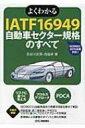 Rakuten - 【送料無料】 よくわかるIATF16949自動車セクター規格のすべて / 長谷川武英 【本】