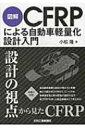 図解CFRPによる自動車軽量化設計入門 / 小松隆 【本】