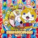 妖怪ウォッチ / 妖怪ウォッチ オリジナルサウンドトラック GAME(仮) 【CD】