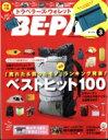 BE-PAL (ビーパル) 2017年 3月号 / BE-PAL編集部 【雑誌】