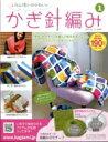 ふだん使いのかわいい かぎ針編み 創刊号 / ふだん使いのかわいいかぎ針編み 【雑誌】
