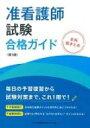 【送料無料】 准看護師試験合格ガイド 全科総まとめ 【本】
