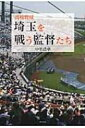 高校野球 埼玉を戦う監督たち / 中里浩章 【本】