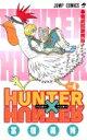 HUNTER×HUNTER 4 ジャンプ・コミックス / 冨樫義博 トガシヨシヒロ 【コミック】