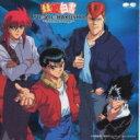 幽遊白書 スーパーベスト2 【CD】
