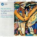作曲家名: Ha行 - Prokofiev プロコフィエフ / 交響曲第5番 パウル・クレツキ & フィルハーモニア管弦楽団 【Hi Quality CD】