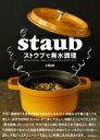 ストウブで無水調理 食材の水分を使う新しい調理法旨みが凝縮した野菜 肉 魚介のおかず / 大橋由香 【本】