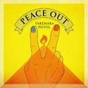 【送料無料】 竹原ピストル / PEACE OUT 【初回限定盤】 (CD+DVD) 【CD】