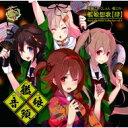 艦隊これくしょん -艦これ- 艦娘想歌【肆】 KanColle Vocal Collection vol.4 【CD Maxi】