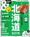 & Travel 北海道 2018 ハンディ版 アサヒオリジナル / 朝日新聞出版 【ムック】